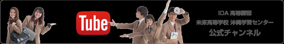 IDA高等課程 未来高等学校 沖縄学習センター YOUTUBE 公式チャンネル