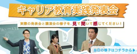 キャリア実践教育発表会