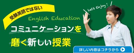 英語教育を中心とした授業体制