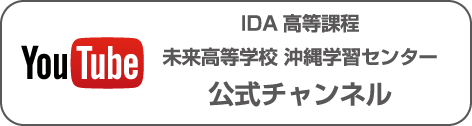 YouTube IDA高等課程 未来高等学校 沖縄学習センター 公式チャンネル