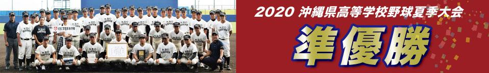 2020 沖縄県高等学校野球夏季大会 準優勝
