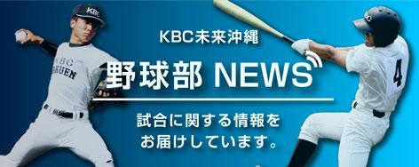 野球部NEWS