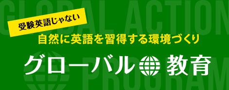 自然に英語を習得する環境づくり グローバル教育