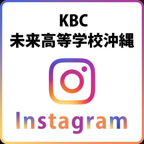 KBC未来高等学校沖縄公式インスタグラム