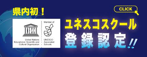 ユネスコスクール登録へのチャレンジ
