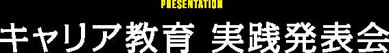 キャリア教育 実践発表会