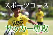 スポーツコース サッカー専攻