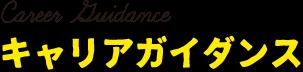 キャリアガイダンス