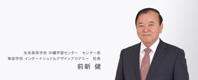 未来高等学校 沖縄学習センター長 前新 健