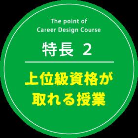上位級資格が取れる授業