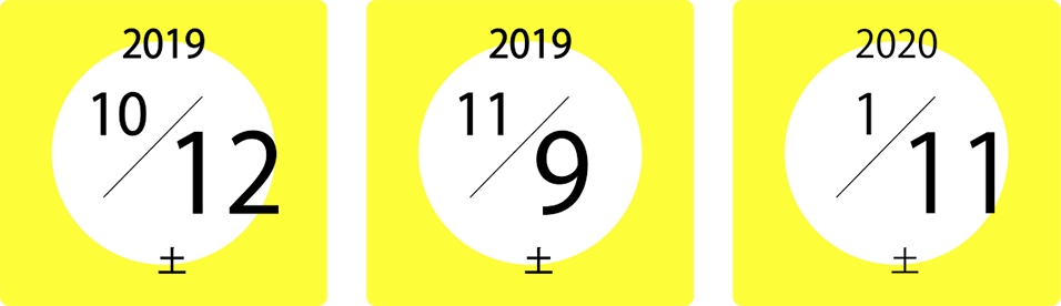 2019年10月12日 2019年11月9日 2020年1月11日