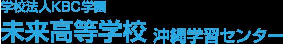 学校法人KBC学園 未来高等学校 沖縄学習センター